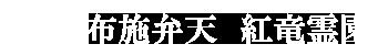 千葉県柏市の紅竜山布施弁天東海寺・お墓のご案内